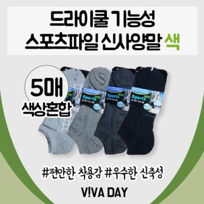 VIVADAY-CS04 드라이쿨 26cm-5켤레(색상혼합)