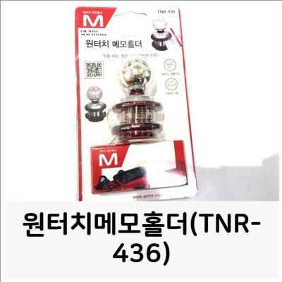 원터치메모홀더(TNR-436) 홀더 메모홀더 페이퍼홀더