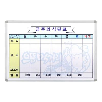 금강칠판 식단표 B 50x70