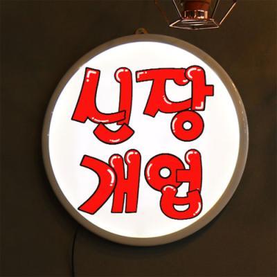 nr164-LED액자35R_신장개업