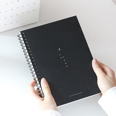 나세달 스터디플래너(3개월용) 1+1