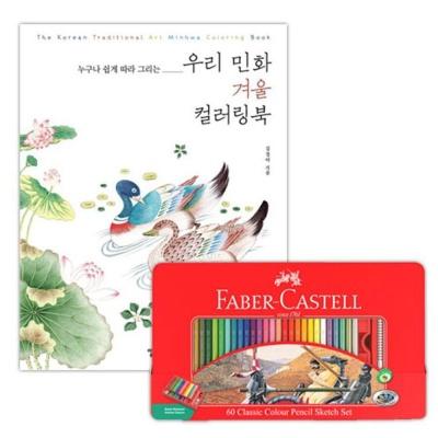 파버카스텔 색연필 틴 60색 컬러링북 색칠공부 겨울
