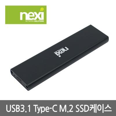 (NEXI) 넥시 USB3.1 M.2(NGFF) SSD외장케이스 (NX833)