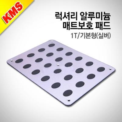 카로스 럭셔리 알루미늄 매트보호 레이싱패드 1T/기본형/실버/발판/패드/패달