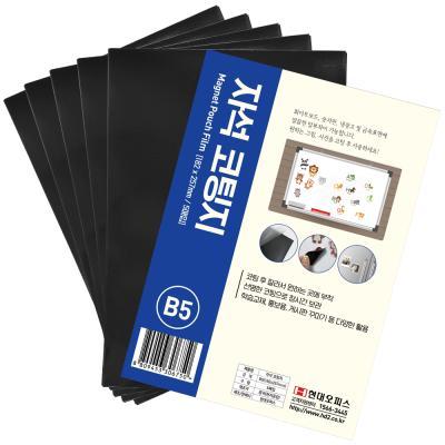 현대오피스 코팅기 소모품 자석코팅지 B5사이즈