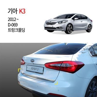 [경동] D069 트렁크몰딩 K3전용