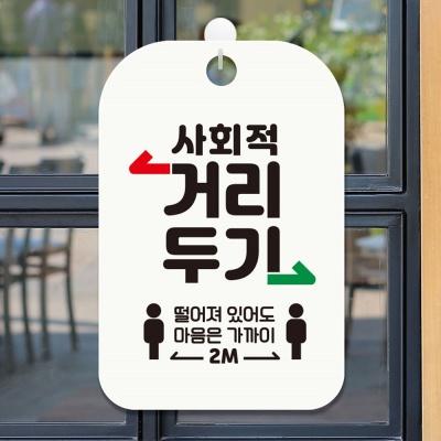 사회적 거리두기 안내표지판 팻말 화이트