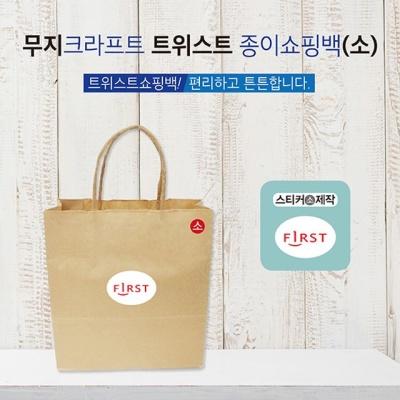 무지크라프트 종이쇼핑백(소) 스티커제작(소) 50매