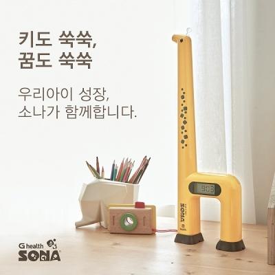 지헬스 소나 휴대용 초음파 키재기 신장계 어린이선물