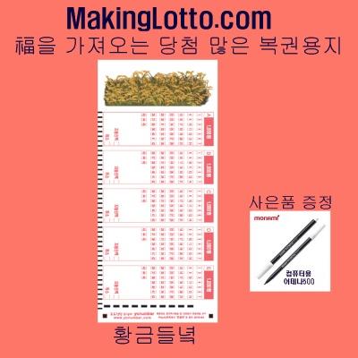 당첨 많은 복권용지 1등황금들녘 100매 사은품 펜1개
