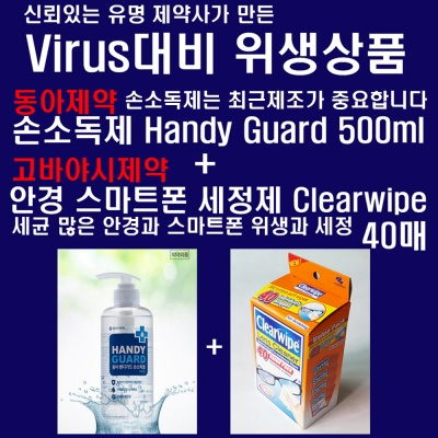 동아제약 손소독제500ml+고바야시 스마트폰클리너40매