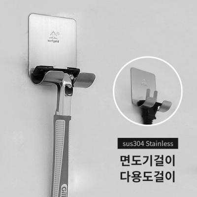 갓샵 스테인레스 면도기거치대 스텐 면도기걸이 보관 홀더 꽂이