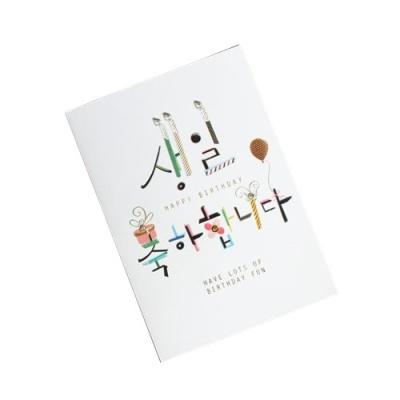 [솜씨카드] 축하카드 020-SG-0056 [개/1] 217880