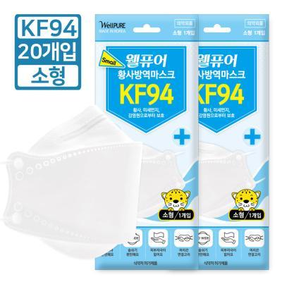 웰퓨어 미세먼지 황사마스크 KF94 20매 소형