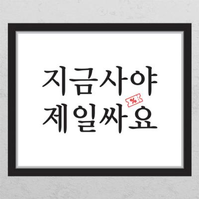 cr536-지금사야제일싸요_창문그림액자