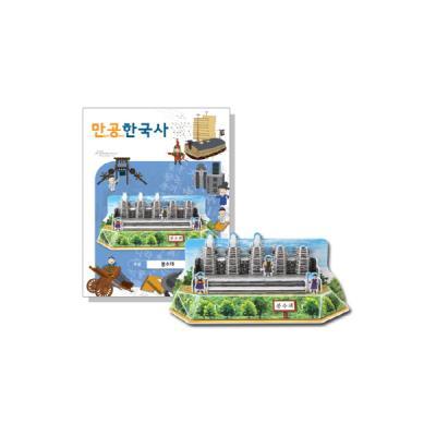 만공한국사 입체퍼즐 - 조선 봉수대