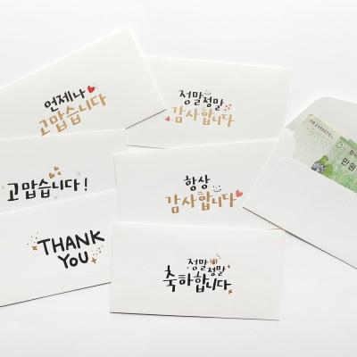 핑크풋 캘리 메세지 봉투