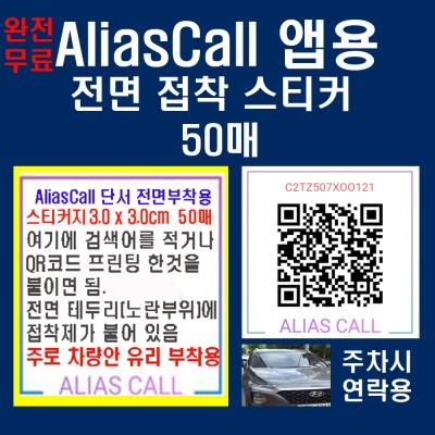 Aliascall단서부착용 전면접착 스티커지 3x3cm 50매