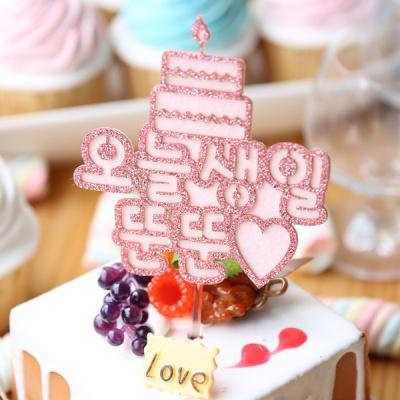 (주문제작) 글리터 케익모양 생일 토퍼 - 로즈골드