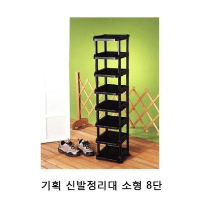 기획 신발정리대 소형 8단 1P 현관신발장 오픈신발
