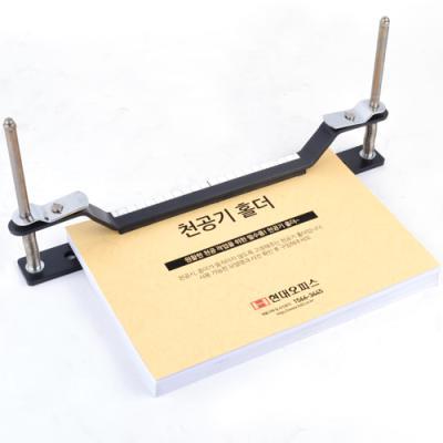 천공기 소모품 천공기홀더-원터치형(HD-120/HD-150)용