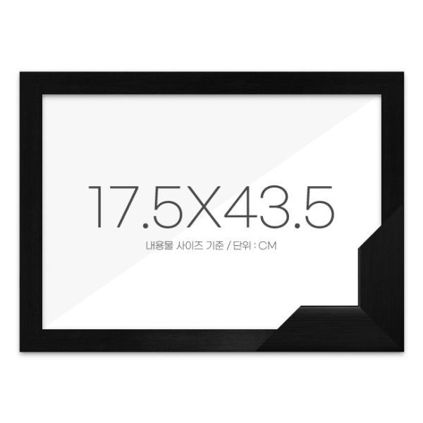 퍼즐액자 17.5x43.5 고급형 우드 블랙