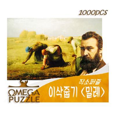[오메가퍼즐] 1000pcs 직소퍼즐 이삭줍기 1232