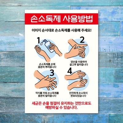 코로나 예방 포스터_034_손소독제 사용방법