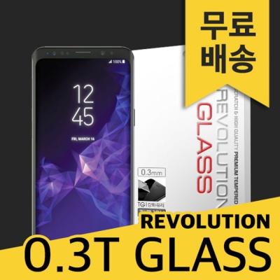 (2매) 레볼루션글라스0.3T 방탄액정필름 갤럭시S9