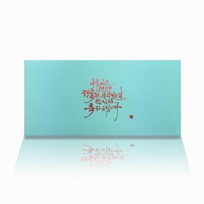 아름다운 민트 축의금봉투 R