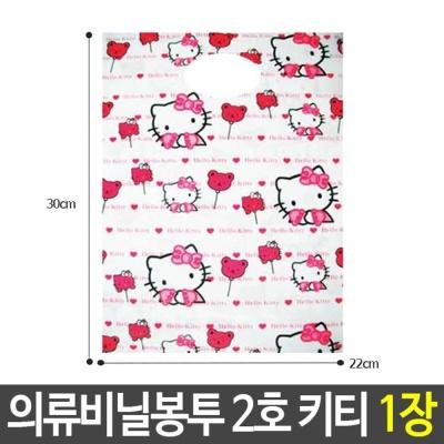 의류 비닐 봉투 2호 키티 22x30cm 봉지 쇼핑백 포장