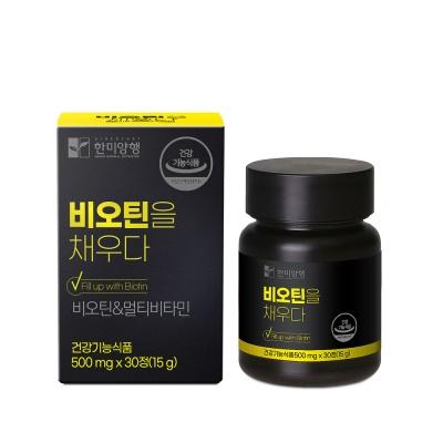 한미양행 비오틴 멀티 비타민 만성피로영양제 500mg