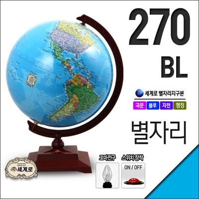 세계로 별자리 지구본 270-BL