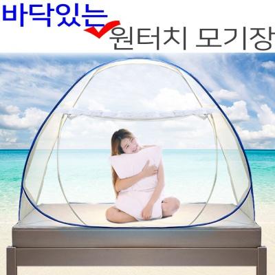원터치 모기장 텐트 범퍼침대 아기 방충망 캠핑 대형 W3B51C1