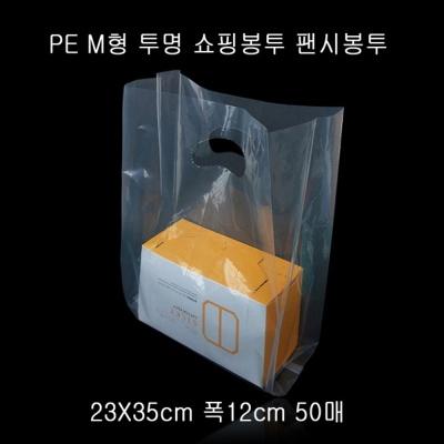 실속형 PE M형 쇼핑봉투 23X35cm 옆면12cm 50매