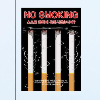 금연 스티커_담배 철창_210×300mm