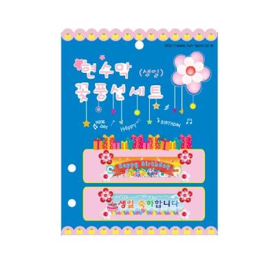 현수막 꽃풍선세트(생일)