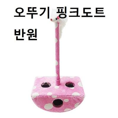 고양이 오뚜기 장난감 사냥본능 딸랑이 운동 민첩