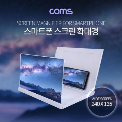 Coms 스마트폰 확대경 스크린 화면 확대 White