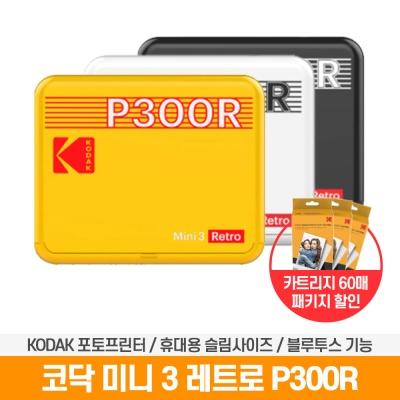 코닥 포토프린터 미니 3 레트로 P300R+60매 번들
