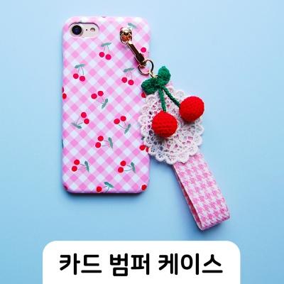 카드 범퍼 케이스-체리(핑크)