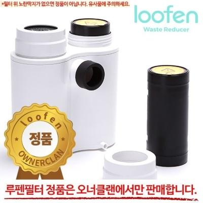 루펜 음식물 처리기 교체용 필터 1세트 리필