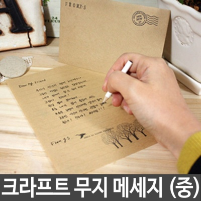 크라프트 무지 메세지 편지지+봉투 중