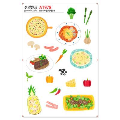 A1978-꾸밈인스스티커_음식메뉴3