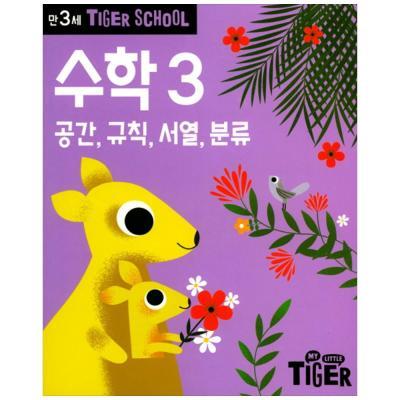 [삼성출판사] Tiger School 만3세 수학. 3