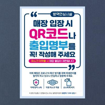 마스크 안내문 포스터 스티커 제작 037매장QR코드출입