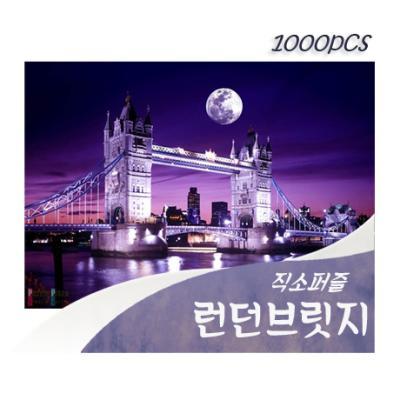 [비앤비퍼즐] 1000PCS 직소 런던브릿지 PL1180