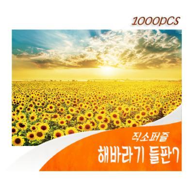 [비앤비퍼즐] 1000PCS 직소 해바라기 들판7 AL3010