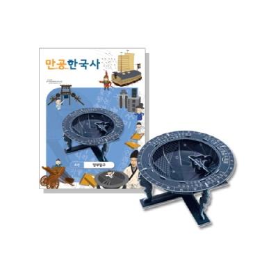 [만공한국사] 조선_앙부일구