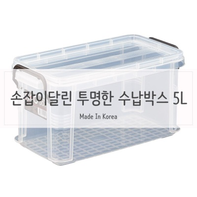 투명플라스틱 손잡이 리빙박스 수납정리함 5L